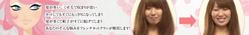 【王子神谷】ヘナカラーが人気の美容室 | ピリカ